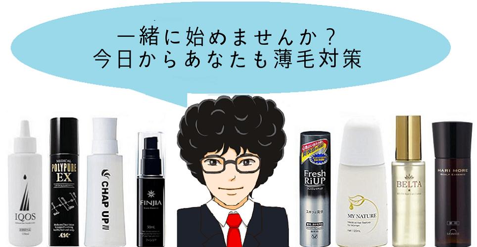 【2018年男性版】育毛剤おすすめランキング4選!薄毛対策に効果が高いのはコレ