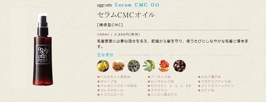 セラムCMCオイル