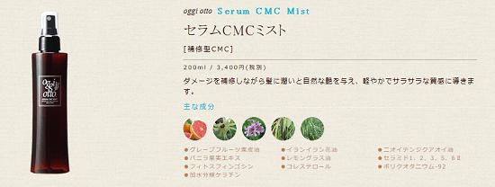 セラムCMCミスト