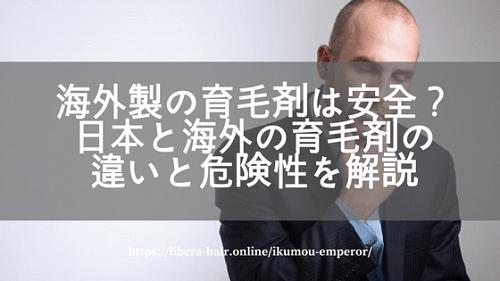 海外製の育毛剤は安全?日本と海外の育毛剤の違いと危険性を解説