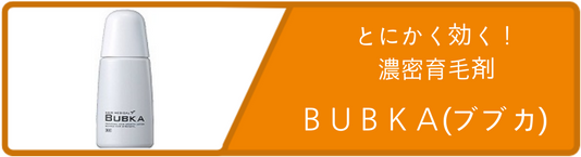 BUBKA公式サイト