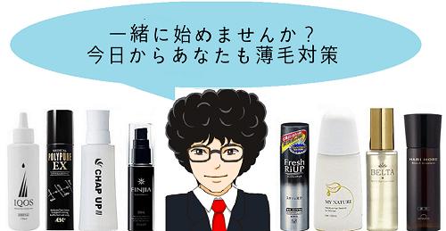 【現代病】10代(中高生を含む思春期)の抜け毛や薄毛の原因と対策-抜け毛や薄毛の対策には育毛剤を