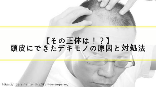 【その正体は!?】頭皮にできたデキモノの原因と対処法