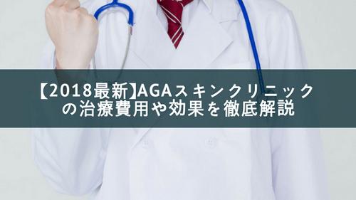 【2018最新】AGAスキンクリニックの治療費用や効果を徹底解説