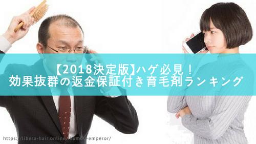【2018決定版】ハゲ必見!効果抜群の返金保証付き育毛剤ランキング