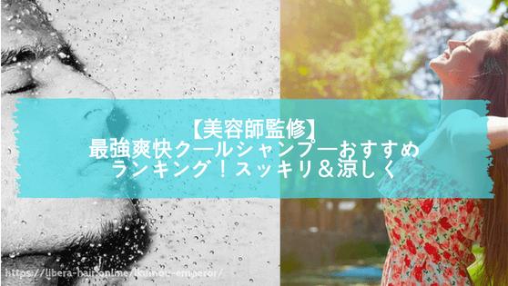 【美容師監修】最強爽快クールシャンプーおすすめランキング!スッキリ&涼しく