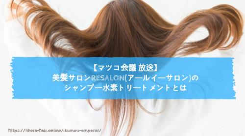 【マツコ会議】美髪サロンRESALON(アールイーサロン)のシャンプー水素トリートメントとは