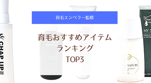 育毛エンペラー監修 育毛アイテムおすすめランキングTOP3