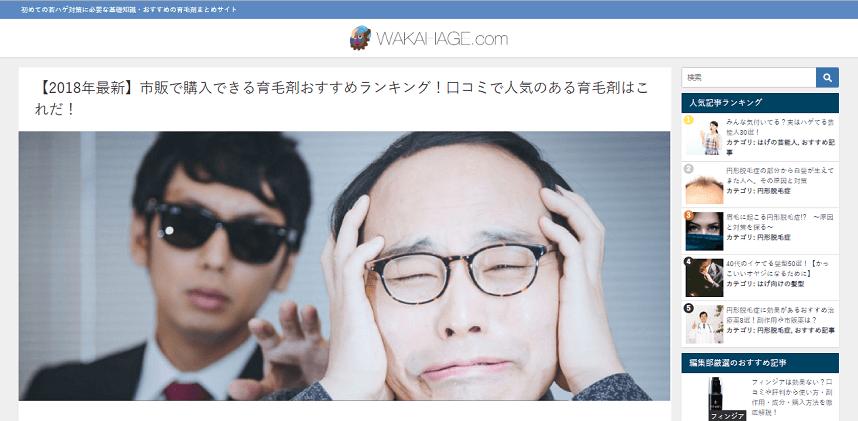 若ハゲ対策の知識・育毛剤のまとめサイト〜若ハゲドットコム〜