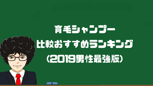 育毛シャンプー比較おすすめランキング(2019男性最強版)