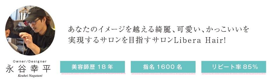 ヘアサロン libera オーナー 永谷幸平